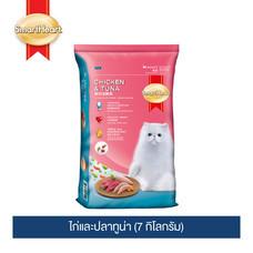 อาหารแมวสมาร์ทฮาร์ท ไก่และปลาทูน่า (7 กก.)