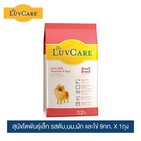 ดร.เลิฟแคร์ สุนัขโตพันธุ์เล็ก รสตับ,นม,ผัก และไข่ 9กก. / Dr.LuvCare Adult Small Breed-Liver,Milk,Vegetable & Eggs Flavor 9kg