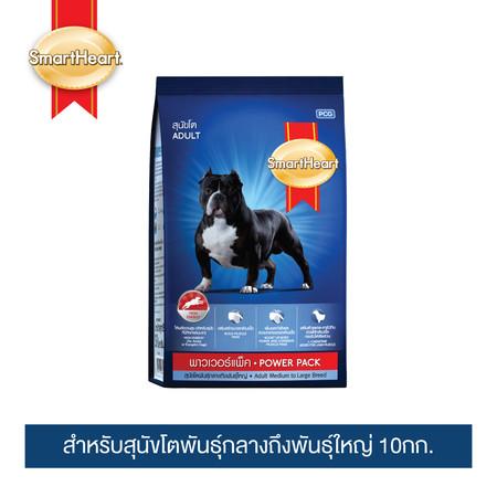 สมาร์ทฮาร์ท พาวเวอร์แพ็ค สุนัขโต 10กก. / SmartHeart Power Pack Adult 10kg.