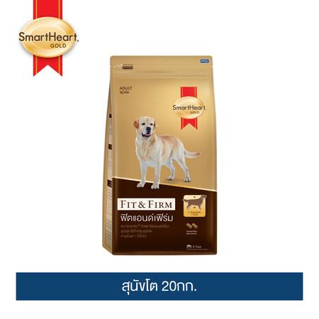 สมาร์ทฮาร์ท โกลด์ ฟิตแอนด์เฟิร์ม สุนัขโต 20กก. / SmartHeart GOLD Fit&Firm Adult 20kg