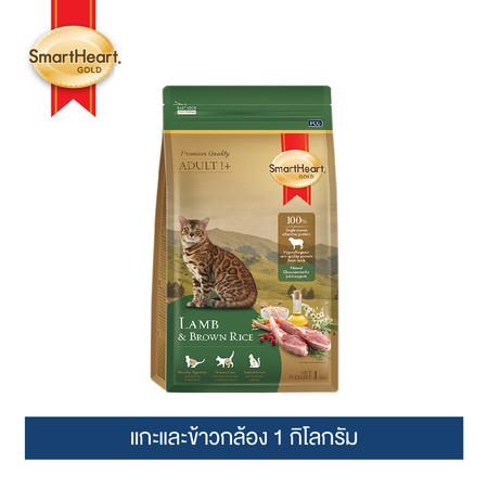 สมาร์ทฮาร์ท โกลด์ อาหารแมว แลมบ์แอนด์บราวน์ไรซ์ (1 กิโลกรัม) / SmartHeart Gold Lamb & Brown Rice 1 kg