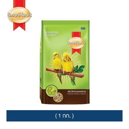 อาหารนกหงส์หยก สมาร์ทฮาร์ท - วิตามินและแร่ธาตุ (1 กก.)