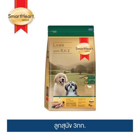 สมาร์ทฮาร์ท โกลด์ แกะและข้าว ลูกสุนัข 3กก. / SmartHeart GOLD Lamb and Rice Puppy 3kg