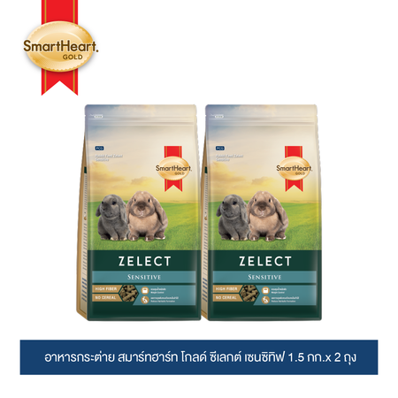 สมาร์ทฮาร์ท โกลด์ ซีเลกต์ อาหารกระต่าย สูตรเซนซิทิฟ ขนาด 1.5 กก x 2 ถุง / SmartHeart Gold Zelect Sensitive 500kg x 2