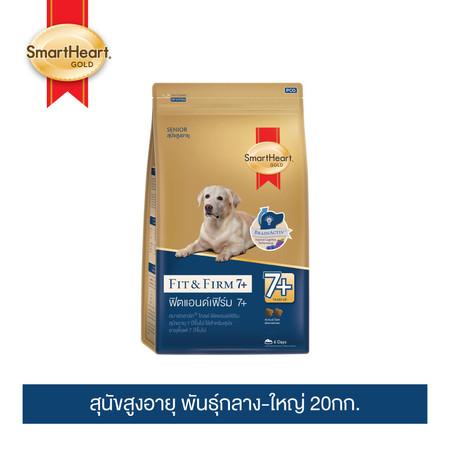 สมาร์ทฮาร์ท โกลด์ ฟิตแอนด์เฟิร์ม 7+ สุนัขสูงอายุ พันธุ์กลาง-ใหญ่ 20กก. / SmartHeart GOLD Fit&Firm 7+ Adult 20kg
