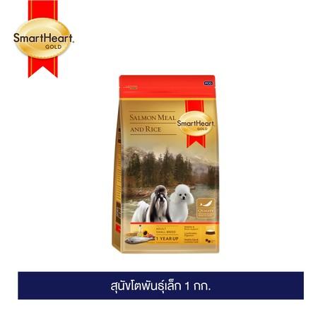 สมาร์ทฮาร์ท โกลด์ ปลาแซลมอนและข้าว สุนัขโตพันธุ์เล็ก 1กก. / SmartHeart GOLD Salmon Meal and Rice Adult Small Breed 1kg
