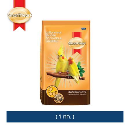 สมาร์ทฮาร์ท อาหารนกค๊อกคาเทล เลิฟเบิร์ด - วิตามินและแร่ธาตุ (1 กก.) / SmartHeart Cockatiel & Lovebird Bird Food Enhanced Vitamins & Minerals Formula 1 KG.