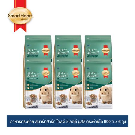 สมาร์ทฮาร์ท โกลด์ ซีเลกต์ มูสลี่ อาหารกระต่ายโต 500 กรัม x 6 ถุง / SmartHeart Gold Zelect Muesli Adult 500g x 6