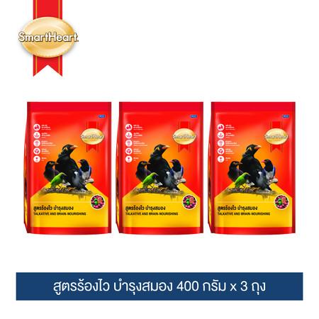 สมาร์ทฮาร์ท อาหารนกขุนทอง (ร้องไว-บำรุงสมอง) 400 กรัม (แพ็ค 3 ถุง) / SmartHeart Mynah - Talkative and Brain Nourishing 400g (Pack 3)