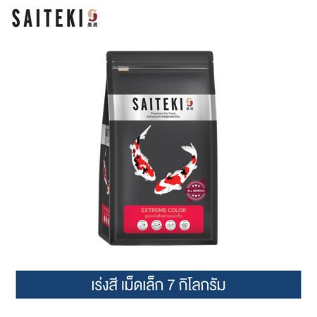 ไซเตกิ อาหารปลาคาร์พ เร่งสี เม็ดเล็ก 7 กิโลกรัม / Saiteki Extreme Color Small 7kg.