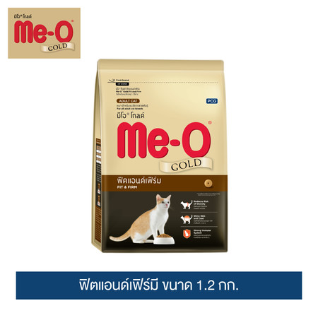 อาหารแมวมีโอ โกลด์ ฟิตแอนด์เฟิร์ม (1.2 กก.)