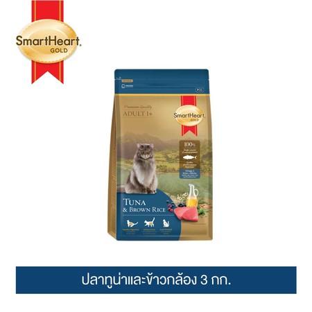 อาหารแมวสมาร์ทฮาร์ท โกลด์ ทูน่าแอนด์บราวน์ไรซ์ (3 กิโลกรัม) / SmartHeart Gold Tuna and Brown Rice 3 Kg