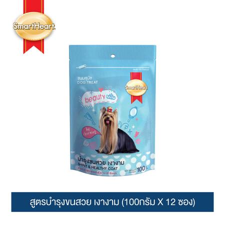 ขนมสุนัขสมาร์ทฮาร์ททรีต สูตรบำรุงขนสวย เงางาม (100กรัม X 12 ซอง)