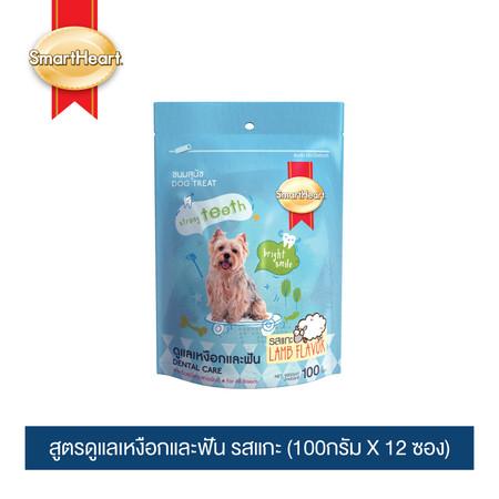 ขนมสุนัขสมาร์ทฮาร์ททรีต สูตรดูแลเหงือกและฟัน รสแกะ (100กรัม X 12 ซอง)