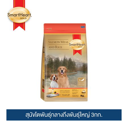 สมาร์ทฮาร์ท โกลด์ ปลาแซลมอนและข้าว สุนัขโตพันธุ์กลางถึงพันธุ์ใหญ่ 3กก. / SmartHeart GOLD Salmon Meal and Rice Adult Medium to Large Breed 3kg