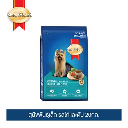สมาร์ทฮาร์ท สุนัขพันธุ์เล็ก รสไก่และตับ 20กก./ SmartHeart Small Breed Chicken & Liver 20kg
