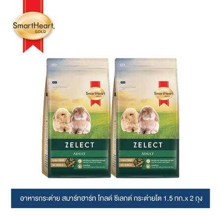 สมาร์ทฮาร์ท โกลด์ ซีเลกต์ อาหารกระต่ายโต 1.5 กก.x 2ถุง / SmartHeart Gold Zelect Adult 1.5kg x 2