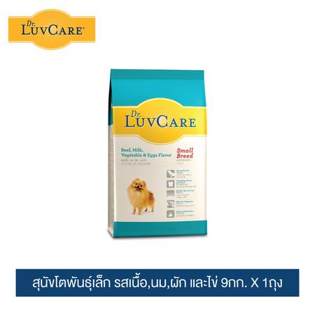 ดร.เลิฟแคร์ สุนัขโตพันธุ์เล็ก รสเนื้อ,นม,ผัก และไข่ 9กก. / Dr.LuvCare Adult Small Breed-Beef,Milk,Vegetable & Eggs Flavor 9kg