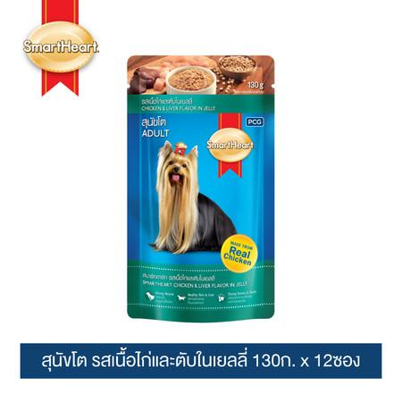 สมาร์ทฮาร์ท สุนัขโต รสเนื้อไก่และตับในเยลลี่ 130g x 12 pouches | SmartHeart Chicken & Liver Flavor in Jelly 130g x 12 pouches