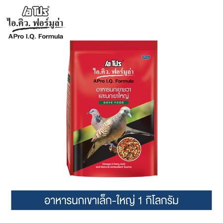 เอโปร ไอ.คิว. ฟอร์มูล่า อาหารนกเขาเล็ก-ใหญ่ 1 กิโลกรัม / A Pro I.Q. Formula Dove 1 kg