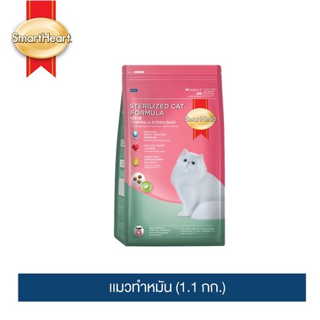 สมาร์ทฮาร์ท อาหารแมว สูตรแมวทำหมัน 1.1 กก. / SmartHeart Cat Food Sterilized Cat Formula 1.1 Kg.