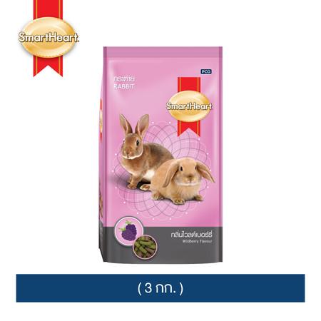 สมาร์ทฮาร์ท อาหารกระต่าย - ไวลด์เบอร์รี่ (3 กก.) / SmartHeart Rabbit Food - Wildberry (3 kg)
