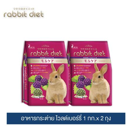 แรบบิท ไดเอ็ท อาหารกระต่าย (ไวลด์เบอร์รี่) 1กก. x 2 ถุง / Rabbit Diet (Wildberry) 1kg. x 2 Packs