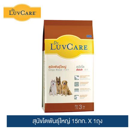 ดร.เลิฟแคร์ สุนัขโตพันธุ์ใหญ่ 15กก. / Dr.LuvCare Adult Large Breed 15kg