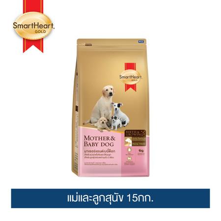 สมาร์ทฮาร์ท โกลด์ มาเธอร์แอนด์เบบี้ด็อก แม่และลูกสุนัข 15กก. / SmartHeart GOLD Mother&Baby Dog 15kg