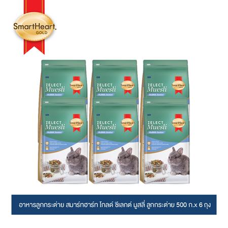 สมาร์ทฮาร์ท โกลด์ ซีเลกต์ มูสลี่ อาหารลูกกระต่าย 500 กรัม x 6 ถุง / SmartHeart Gold Zelect Muesli Junior 1.5kg x 6