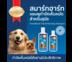 สมาร์ทฮาร์ท แชมพูกำจัดเห็บหมัดสำหรับสุนัข ขนาด 200ml. (แพ๊ค 2) / SmartHeart Tick & Flea Dog Shampoo 200ML (Pack2)