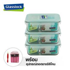Glasslock ชุดกล่องอาหารแก้ว 3 ใบ พร้อมถุงผ้าเก็บอุณหภูมิ + อุปกรณ์ถอดยางซิลิโคน รุ่น MCRK-067-3C