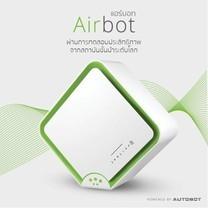 AirBot แอร์บอท เครื่องฟอกอากาศ PM 2.5 กรองขนสัตว์ และฆ่าเชื้อโรค พร้อมระบบแสดงสภาพอากาศ FREE เครื่องดูดฝุ่นไร้สาย