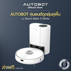 AUTOBOT หุ่นยนต์ดูดฝุ่น ไม่ต้องทิ้งฝุ่นเอง โหมดขจัดคราบ Y shape รับประกัน 3 ปี ระบบ Laser รุ่น STORM 3