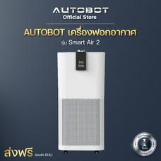 AUTOBOT Smart Air Purifier 2 เครื่องฟอกอากาศ CADR 650 ไส้กรอง HEPA H13 สั่งงานผ่านมือถือได้โดย APP Autobot+