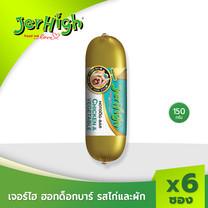 JerHigh เจอร์ไฮ ฮอทด็อกบาร์ รสไก่และผัก 150 ก. บรรจุกล่อง 6 แท่ง