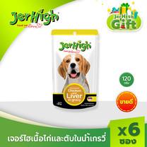 JerHigh เจอร์ไฮ เนื้อไก่เเละตับในน้ำเกรวี่ 120 ก. บรรจุกล่อง 6 ซอง