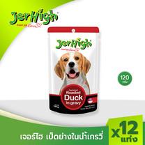 JerHigh เจอร์ไฮ เป็ดย่างในน้ำเกรวี่ 120 ก. บรรจุกล่อง 12 ซอง