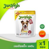 JerHigh เจอร์ไฮ ลิเวอร์ สติ๊ก 420 ก. บรรจุ 1 ซอง