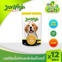 JerHigh เจอร์ไฮ เนื้อไก่เเละตับในน้ำเกรวี่ 120 ก. บรรจุกล่อง 12 ซอง