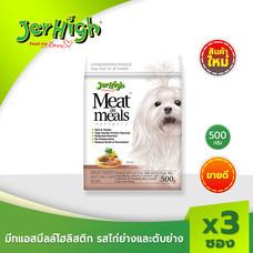 JerHigh เจอร์ไฮ มีท แอส มีลล์ โฮลิสติก รสเนื้อไก่ย่างและตับย่าง 500 กรัม บรรจุกล่อง 3 ซอง
