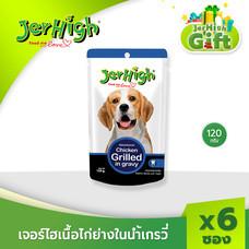 JerHigh เจอร์ไฮ เนื้อไก่ย่าง ในน้ำเกรวี่ 120 ก. บรรจุกล่อง 6 ซอง