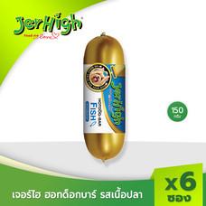 JerHigh เจอร์ไฮ ฮอทด็อกบาร์ รสเนื้อปลา 150 ก. บรรจุกล่อง 6 แท่ง