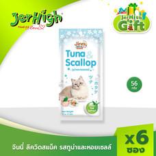 Jinny จินนี่ ลิควิดสแน็ค รสทูน่าและหอยเชลล์ บรรจุ 6 ซอง