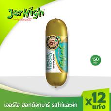 JerHigh เจอร์ไฮ ฮอทด็อกบาร์ รสไก่และผัก 150 ก. บรรจุกล่อง 12 แท่ง