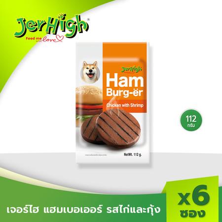 JerHigh เจอร์ไฮ แฮมเบอร์-เออร์ รสไก่และกุ้ง 112กรัม บรรจุ 6 ซอง