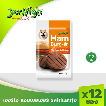 JerHigh เจอร์ไฮ แฮมเบอร์-เออร์ รสไก่และกุ้ง 112กรัม บรรจุ 12 ซอง