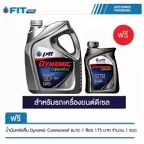 น้ำมันหล่อลื่น ปตท. PTT DYNAMIC COMMONRAIL 15w-40 6 ลิตร ฟรี 1 ลิตร