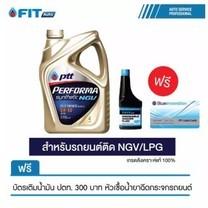 น้ำมันหล่อลื่น ปตท. PTT PERFORMA SYNTHETIC NGV (4 ลิตร) ฟรี บัตรน้ำมัน ปตท. 300 บาท พิเศษรับหัวเชื้อน้ำยาฉีดกระจกรถยนต์ 1 ขวด