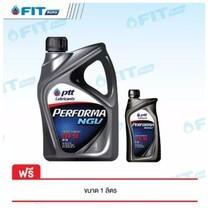 น้ำมันหล่อลื่น ปตท. PTT PERFORMA NGV 20w-50 (4 ลิตร) ฟรี 1ลิตร
